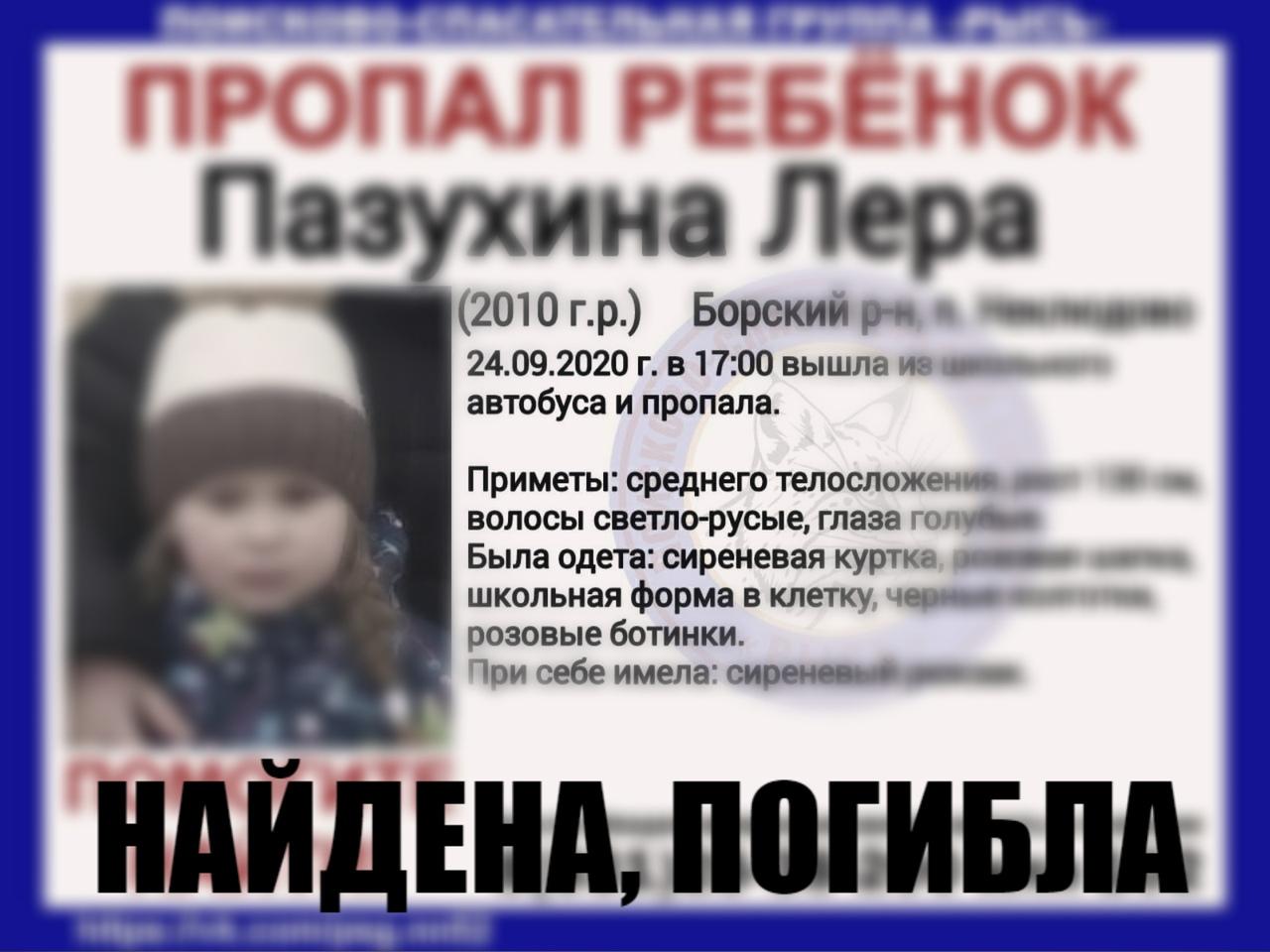 Пазухина Лера, 9 лет, Борский р-он, п. Неклюдово