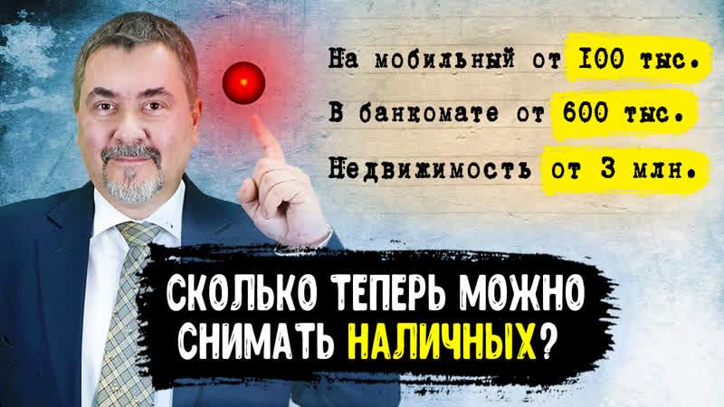 В России с января ужесточают контроль над оборотом наличных Чего ждать