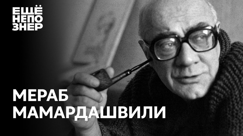 Мераб Мамардашвили «Истина дороже Родины»— история жизни великого философа ещенепознер