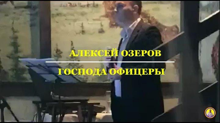 АЛЕКСЕЙ ОЗЕРОВ Господа Офицеры 23 02 2021 г МОСКВА