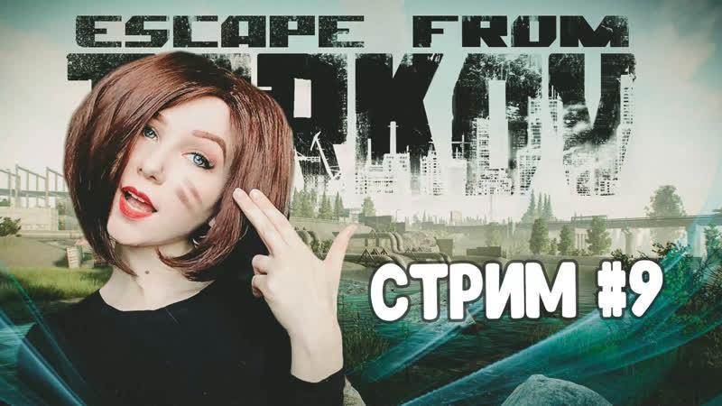 Так неожиданна и приятнааа Аннушка в Escape from Tarkov Няу ٩ ◕‿◕ ۶