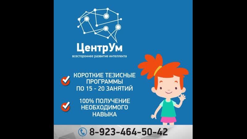 Подготовка к школе в ЦентрУм