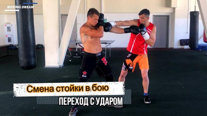 Смена стойки в бою Переход с ударом Школа бокса