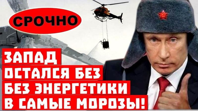 Срочно, Путин дёрнул за рубильник! Запад остался без энергетики в самые морозы!