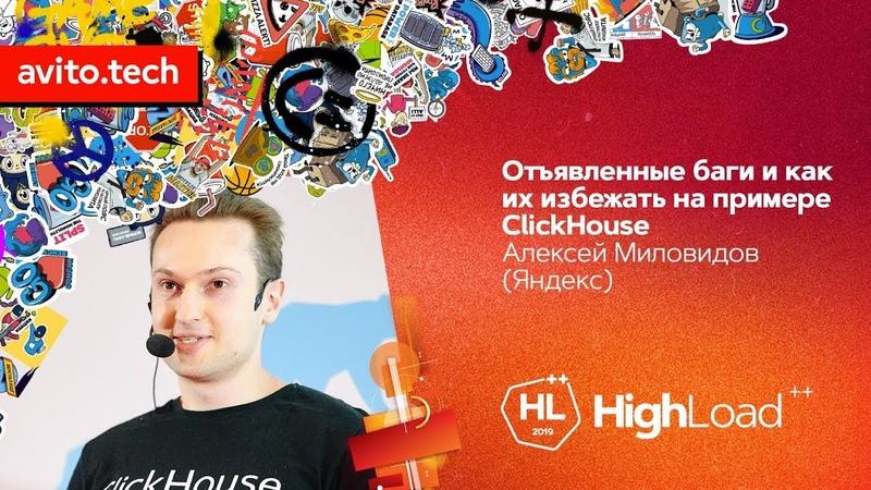 Отъявленные баги и как их избежать на примере ClickHouse Алексей Миловидов Яндекс