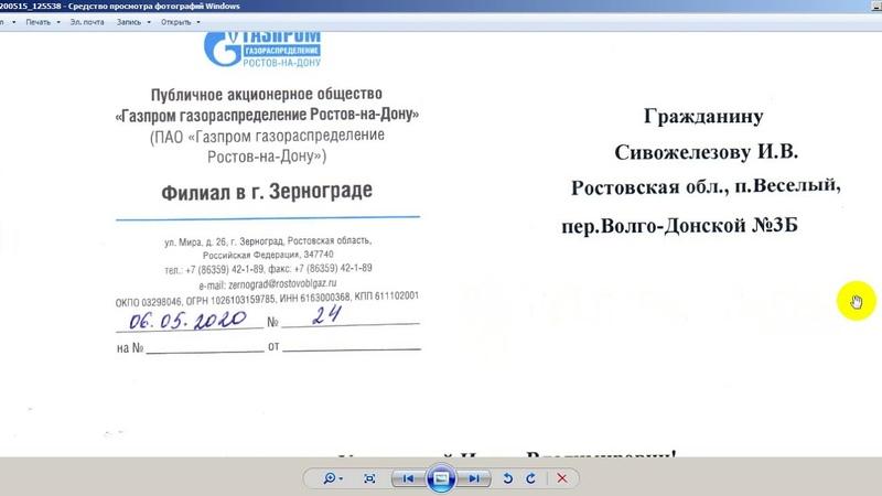 Предложение подписать договор Газораспределение г Ростов 15 05 2020