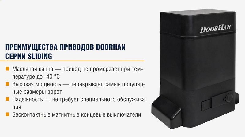 Тест устойчивости откатного привода DoorHan к перепадам напряжения