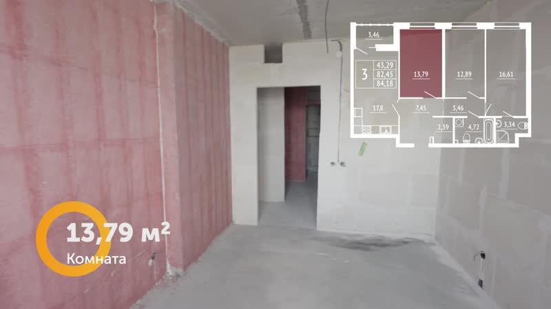 Трехкомнатная квартира в жилом квартале «Комсомольская, 67», дом 2 (84 кв.м)