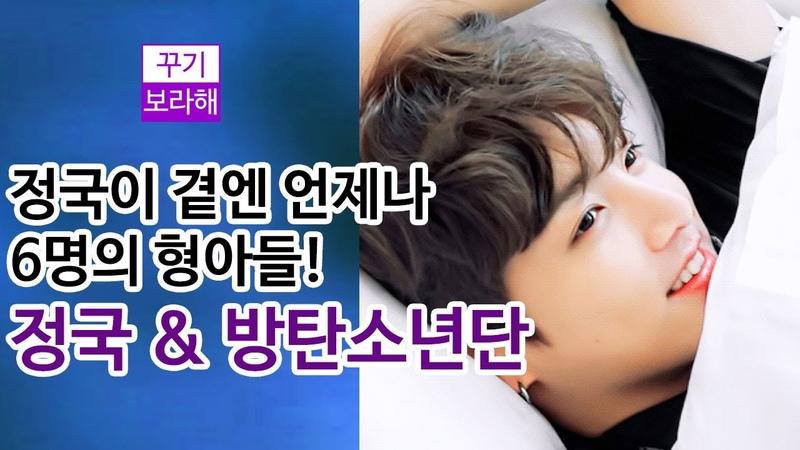 BTS JUNGKOOK 정국이 곁엔 언제나 6명의 형아들 사랑받는 방탄소년단 정국