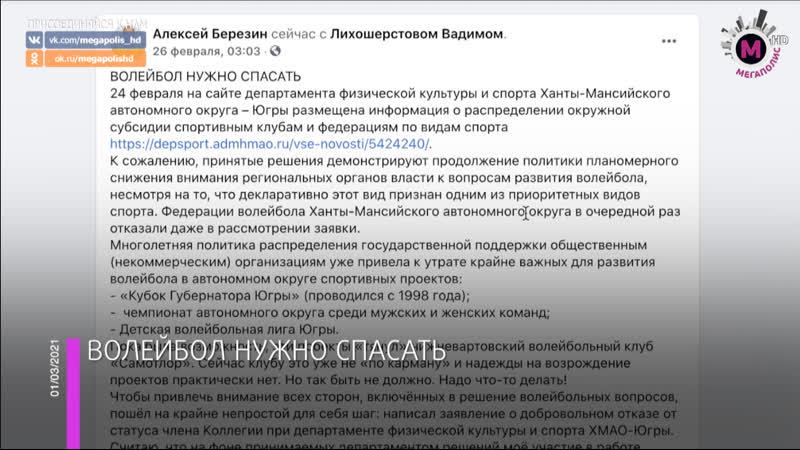 Мегаполис Волейбол нужно спасать Нижневартовск