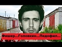 Последняя смертная казнь в России-ФИШЕР