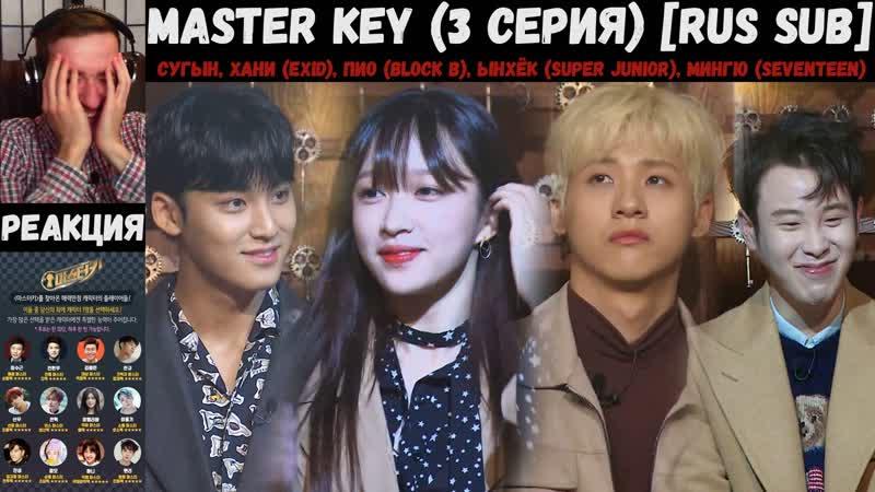 РЕАКЦИЯ на Master Key 3 серия RUS SUB Ли Су Гын Хани EXID ПиО Block B Ынхёк Super Junior Мингю Seventeen