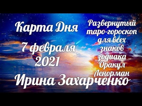 7 февраля ✨Карта дня Развернутый Таро Гороскоп Tarot Horoscope Lenormand today от Ирины Захарченко