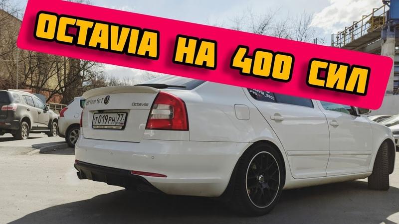 Skoda Octavia 4 секунды до 100км ч Полный привод решает