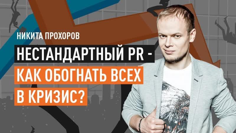 Нестандартный PR как обогнать всех в кризис Никита Прохоров поможет сохранить репутацию бренда