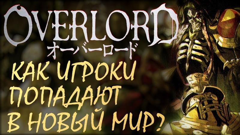 Overlord аниме Мировые предметы Как игроки попадают в Новый Мир Тайный артефакт Айнза 2 часть