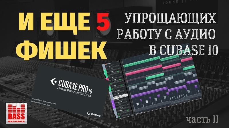 И еще 5 фишек с аудио в Cubase 10 BASS RECORDS часть 2