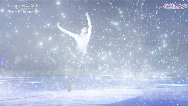 羽生結弦 Yuzuru Hanyu【For 2019 NHK】七截阵 * 还 お帰り…【MAD】