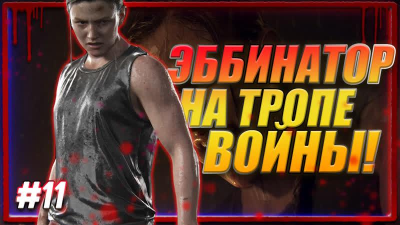 ИСТОРИЯ ЛЮБВИ ЭББИНАТОРА ОТКУДА ЭТА ГОРА МЫШЦ The Last Of Us 2 11