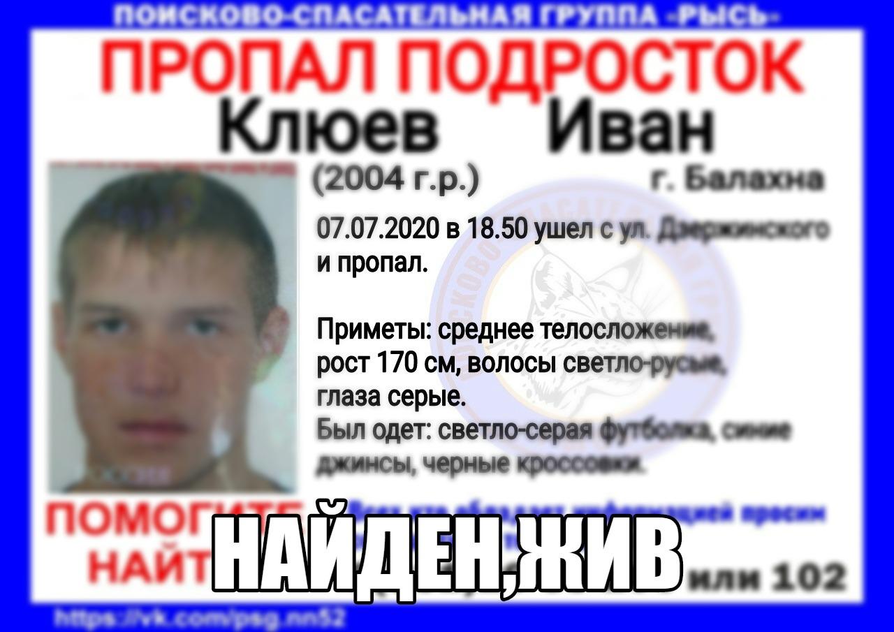 Клюев Иван