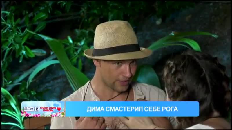 Дмитренко носит рога сам признался в этом