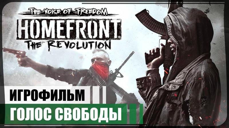 Голос Свободы ● Homefront The Revolution 0 ❖ Игрофильм
