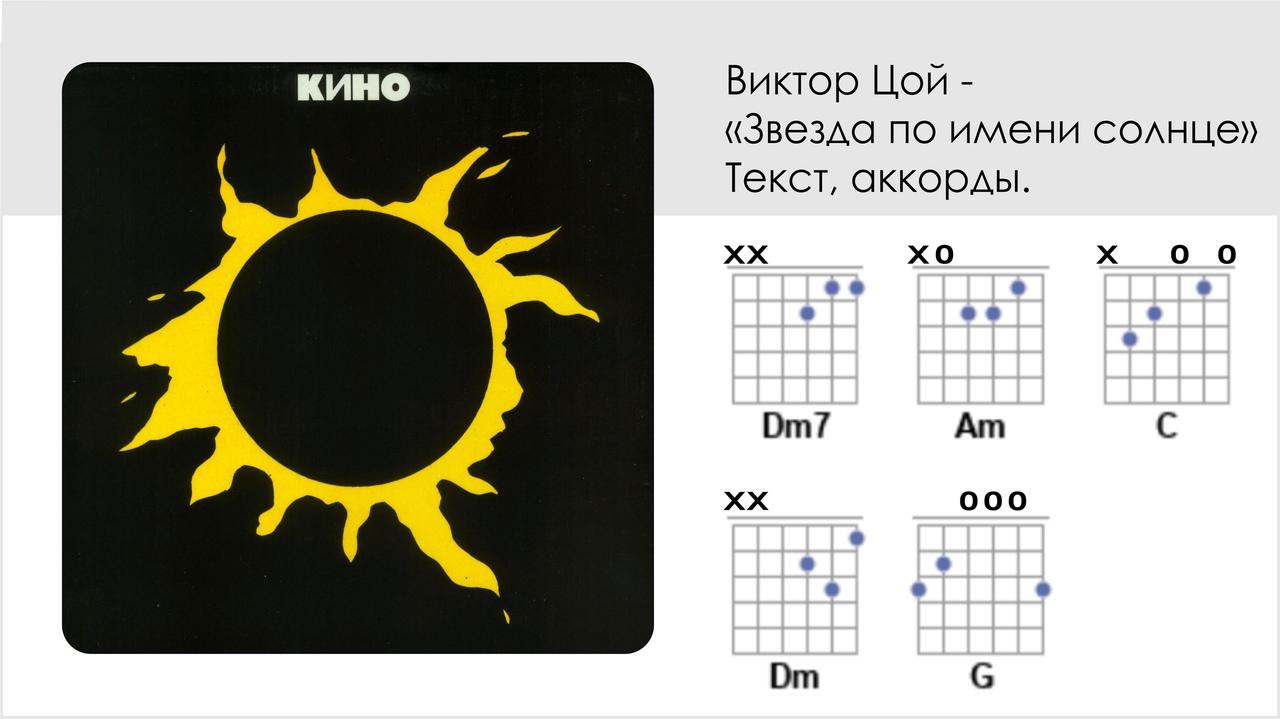 звезда по имени солнце аккорды картинки красивой романтической игры