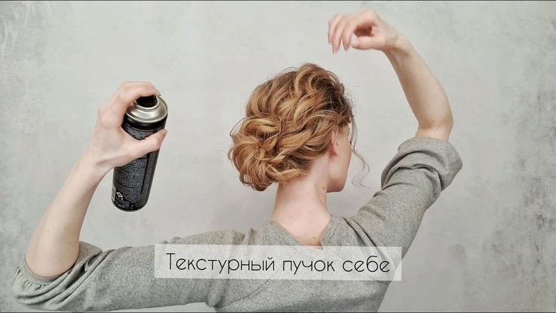 Прическа себе Низкий небрежный пучок на короткие волосы Стилист Тамара Соколова