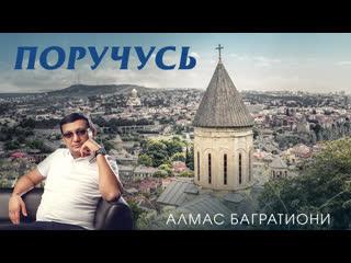 Алмас Багратиони - Поручусь