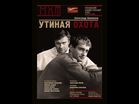 Спектакль Утиная охота МХТ им Чехова 2006 год