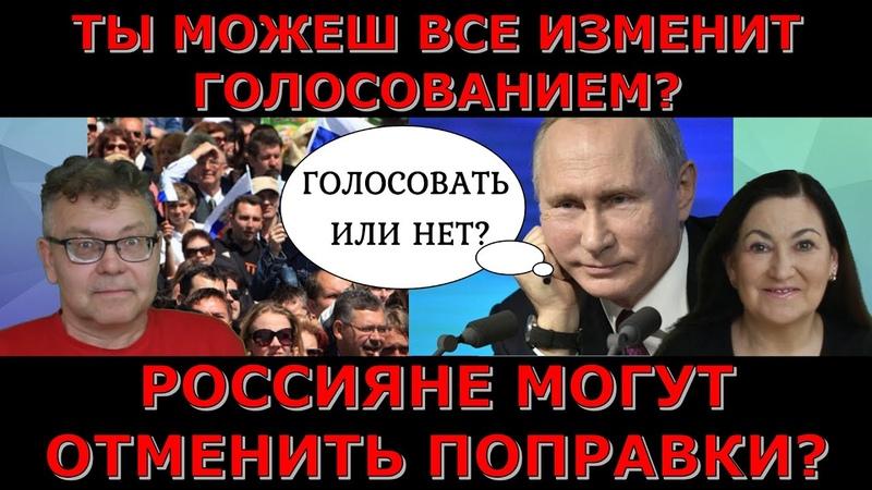 К чему приведёт референдум в России Референдум развяжет руки России Идеальная пара 274