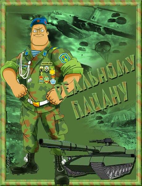 Поздравления с днем рождения военного в картинках