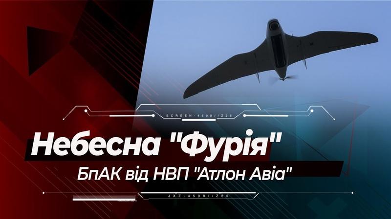 Безпілотний комплекс Фурія повітряна розвідка для армії України від НВП Атлон Авіа