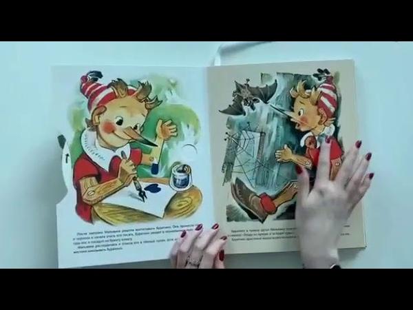 Приключения Буратино или Золотой ключик Подарочное издание к столетию художника Л Владимирского