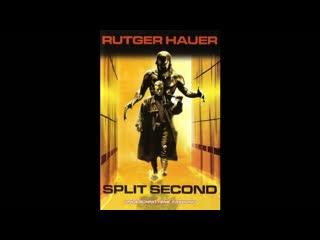 Считанные секунды/Split second (1992) 60 Fps