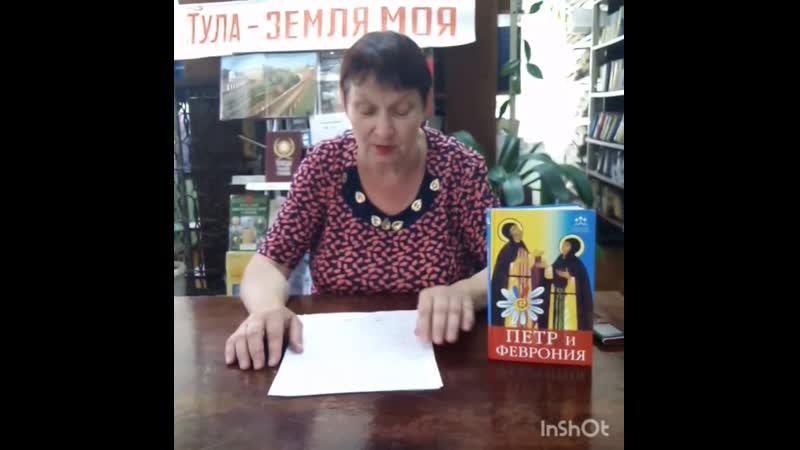 История праздника Дня семьи любви и верности Архангельская библиотека рассказывает Свиридова В Н