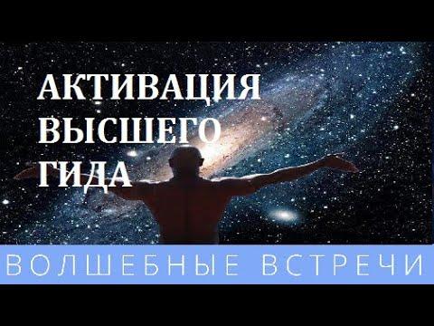 Лилия Карипанова Активация Высшего Гида