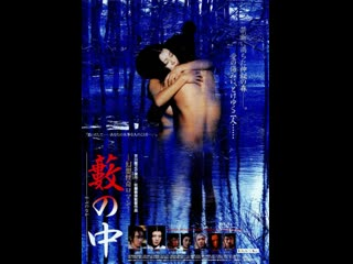 В роще _ Yabu no naka _ In The Thicket (1996) Япония
