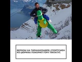 Спортсмен из Цюриха покорил гору Пилатус
