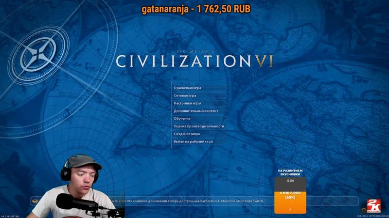 Sid Meier's Civilization VI играем толпой