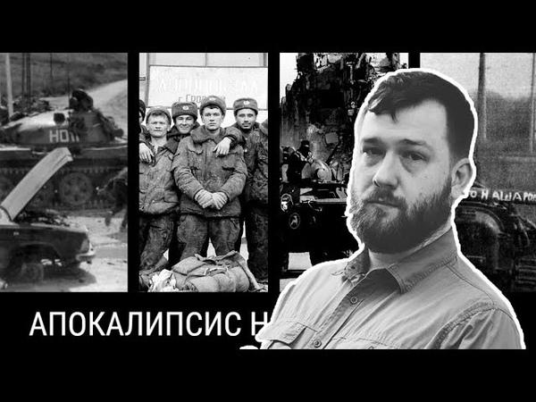 Апокалипсис нашего времени Эпизод 17 Евгений Норин и война в Чечне