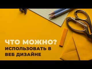 Что можно использовать в Веб Дизайне + Презентация Обучения (Открыта регистрация)