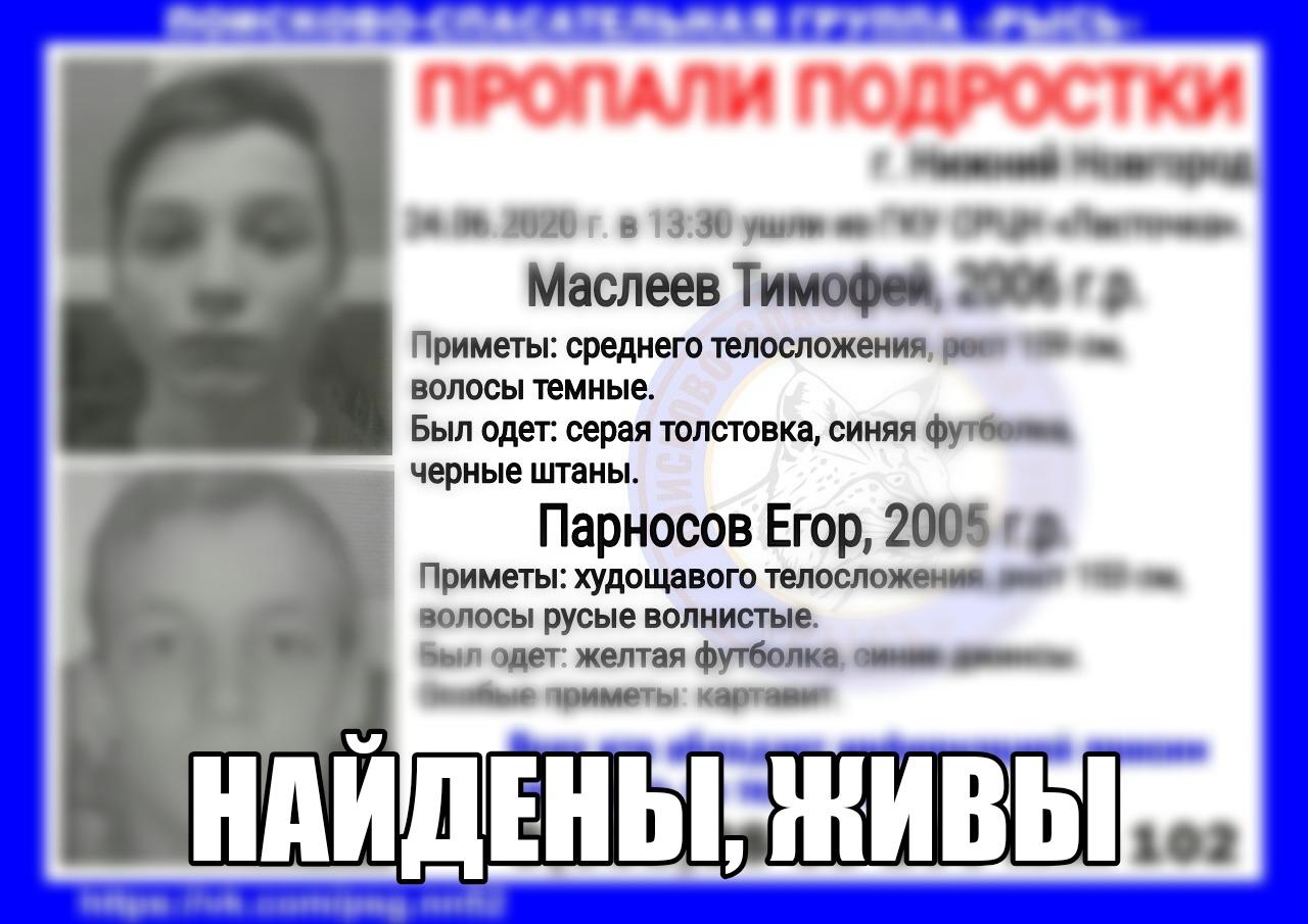Маслеев Тимофей, 2006 г. р., Парносов Егор, 2005 г. р., г. Нижний Новгород