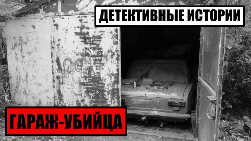 ГАРАЖ УБИЙЦА ДЕТЕКТИВНЫЕ ИСТОРИИ @Криминальная Россия