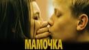 Мамочка (2014) драма, четверг, 📽 фильмы, выбор, кино, приколы, топ, кинопоиск