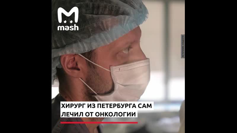 Известный врач онколог Андрей Павленко умирает от рака