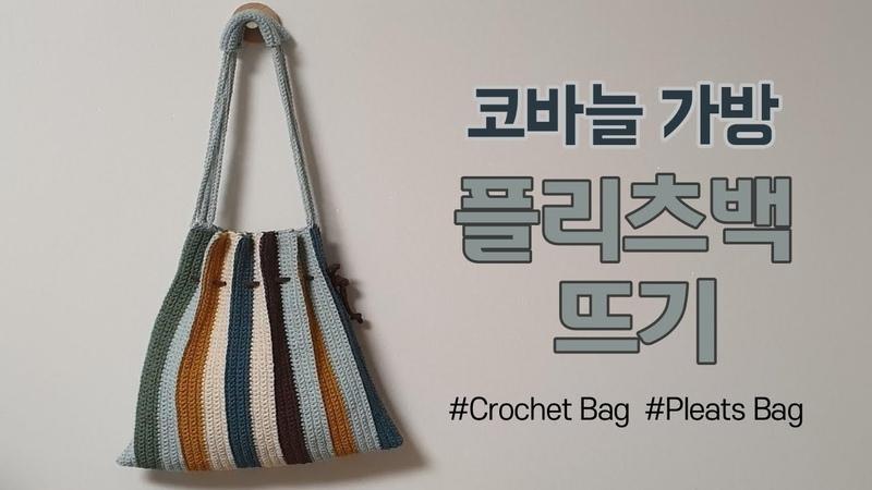 코바늘가방 플리츠백 뜨기 Crochet Pleats Shoulder Bag Tutorial