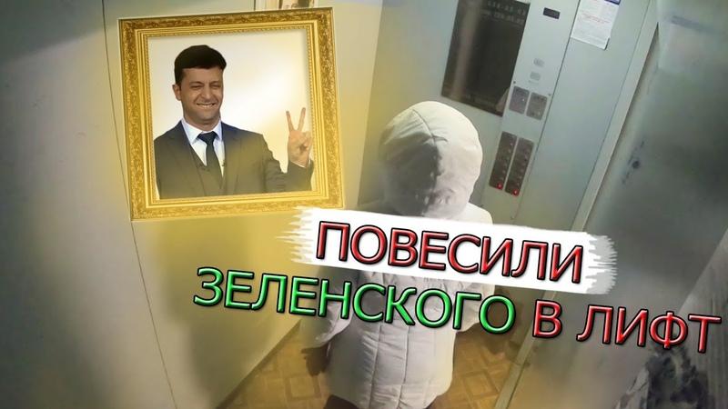 Пранк Портрет Зеленского в Лифте Жители подъезда в шоке