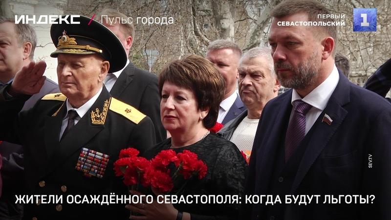 Жители осаждённого Севастополя когда будут льготы