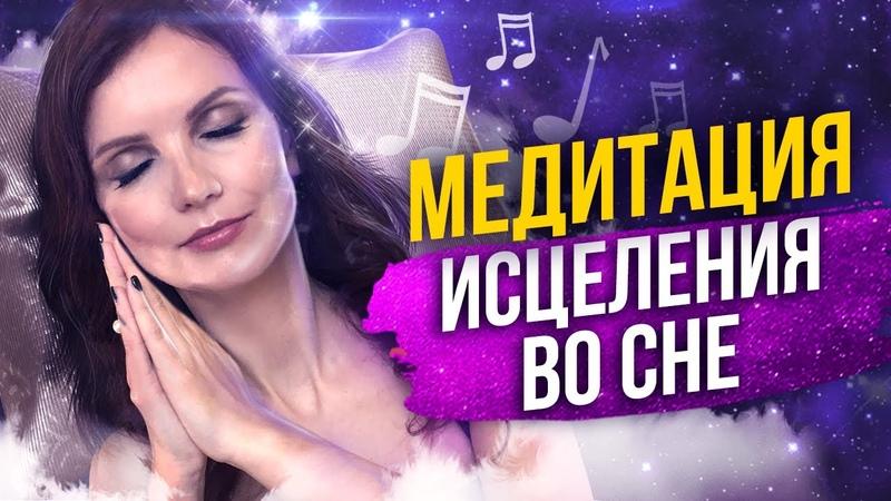 Исцеление души и тела Медитация для сна Мощный эффект исцеления